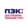 Вакансия Экспедитор в Первая Экспедиционная Компания в Москве