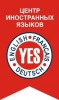 """Вакансия Переводчик в Центр иностранных языков """"YES&quot в Москве"""