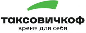 Вакансия Водитель в Таксовичкоф в Санкт-Петербурге