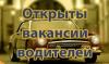 Вакансия Водитель на личном автомобиле в Такси Август