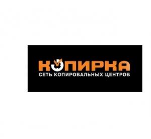 Вакансия в Сеть копировальных центров КОПИРКА в Москве