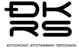 Работа в DKRS outsourcing