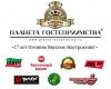 Вакансия Экспедитор в Планета Гостеприимства в Москве