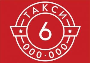 Вакансия Водитель в Такси 6 000 000 в Санкт-Петербурге