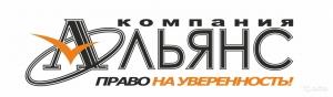 """Работа в """" Компания """"Альянс"""""""