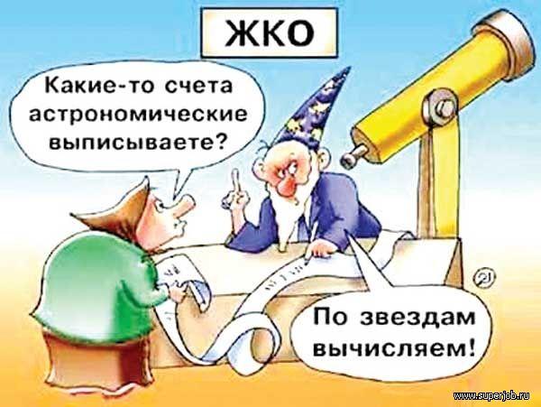 Психолог в ЖКХ Москвы