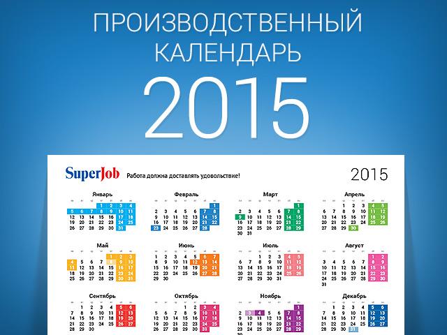 Праздники в россии 2012 году