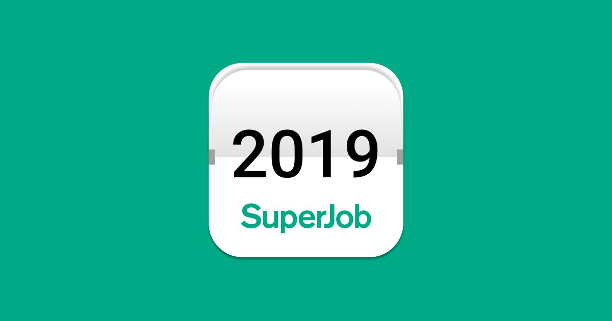 график учета рабочего времени 2019