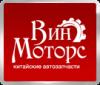 Вакансия в ВИН-МОТОРС в Москве