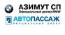 Работа в Группа Компаний АвтоПассаж, Азимут СП