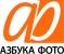 Логотип компании АЗБУКА ФОТО
