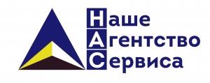 Вакансия в Наше Агентство Сервиса в Москве