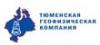 Работа в Тюменская Геофизическая Компания