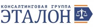 """Работа в Консалтинговая Группа """"ЭТАЛОН"""""""
