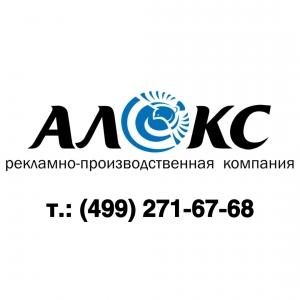"""Работа в Рекламно-производственная компания """"АЛОКС"""""""