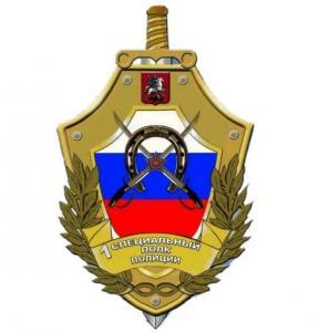 Работа в 1 Оперативный полк полиции ГУ МВД России по г. Москве