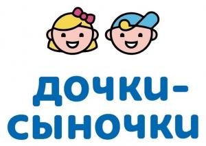 Работа в Дочки&Сыночки