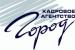 """Работа в Кадровое агентство """"Город"""""""