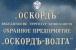 Работа в Оскордъ-Волга