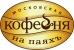 Работа в Московская кофейня на паяхъ