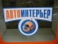 Работа в Автоинтерьер - Санкт Петербург