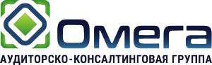 """Вакансия в Аудиторско-консалтинговая группа """"Омега"""" в Москве"""