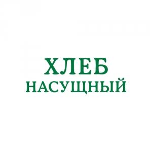 Вакансия в Хлеб Насущный в Кемерово