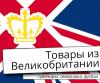 Работа в Британские товары