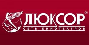 Вакансия в Люксор в Москве