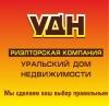 """Работа в Риэлторская Компания """"Уральский Дом Недвижимости"""""""