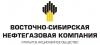 Работа в «Восточно-Сибирская нефтегазовая компания» (ОАО «Востсибнефтегаз»)
