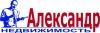 Работа в АЛЕКСАНДР-Недвижимость
