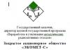 Работа в Экомет - с