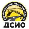 Работа в Дорожная служба Иркутской области