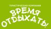 """Работа в РКА """"ГЛОБУС"""" (турфирма """"ВРЕМЯ ОТДЫХАТЬ!"""")"""