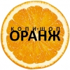 Работа в Копи Шоп Оранж