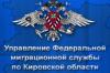 Работа в УФМС России по Кировской области