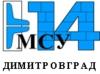 """Работа в МСУ-14 """"Димитровград"""""""