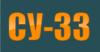 Работа в СУ-33