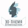 Работа в 3D ПЛЕМЯ
