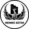 Работа в ФЕНИКС БЕТОН