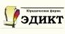 Работа в ЭДИКТ-ПЕРСОНАЛ