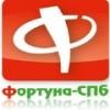 Работа в Фортуна-СПб