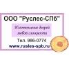 Работа в Руслес-СПб