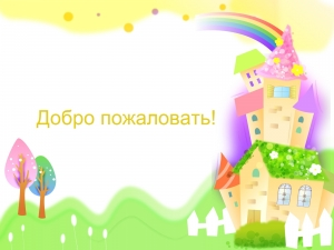 """Работа в Мини-сад """"Мозайка"""""""