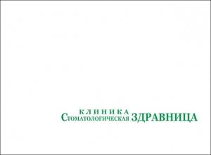"""Работа в Клиника """"Стоматологическая ЗДРАВНИЦА"""""""