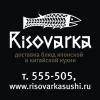 Работа в Рисоваркасуши