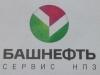Вакансия в Башнефть-Сервис НПЗ в Белорецке