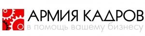 Работа в Армия Кадров