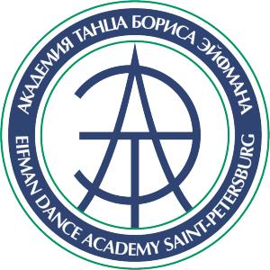 Работа в Академия танца Бориса Эйфмана